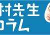 下村先生のコラム