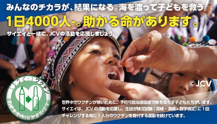 1トライ・1ワクチン運動 100,000本達成