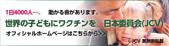 jcvホームページ