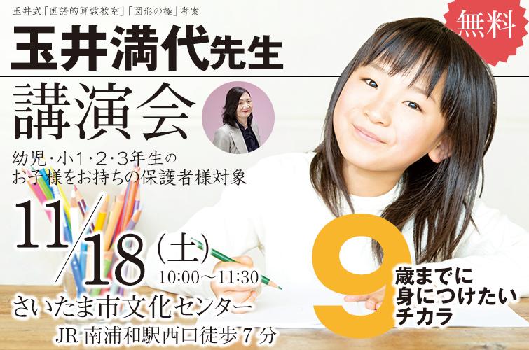 玉井満代先生 講演会のお知らせ