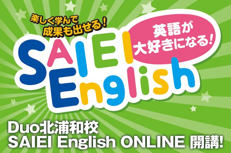 北浦和校 SAIEI English ONLINE 開講!