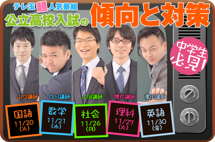 テレ玉入試特別番組 11/16(金)~放送開始!!
