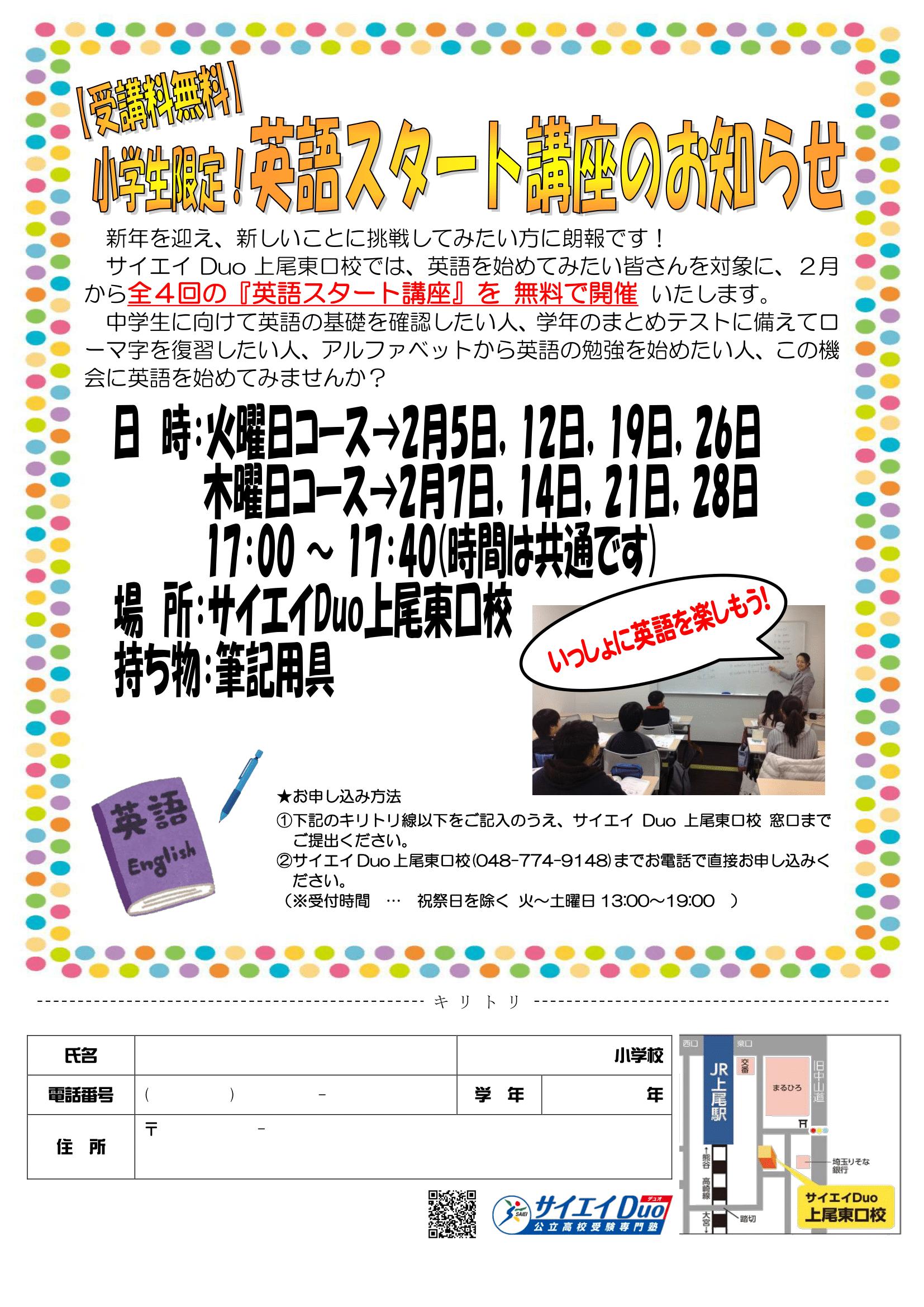 【小学生限定の無料講座】英語スタート講座開講!