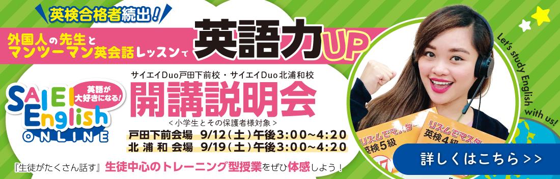SAIEI English ONLINE開講説明会開催!9月12日(土)15:00~16:20