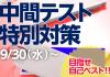 中間テスト特別対策9月30日から実施中!(サイエイDuo上尾東口校)