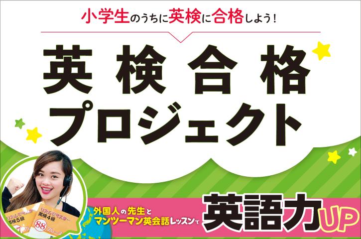 サイエイDuo熊谷校の英検合格プロジェクト!小学生のうちに英検に合格しよう!サイエイの「外国人講師とのマンツーマン英会話レッスンで英語力UP!」