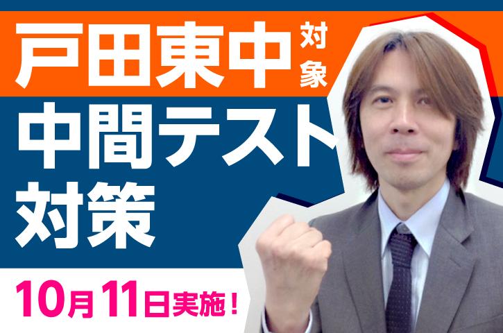 サイエイDuo戸田下前校にて戸田東中学校対象の中間テスト対策10月11日実施!