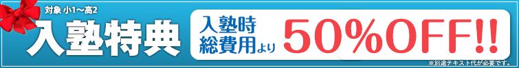 【入塾特典】入塾総費用より50%OFF!