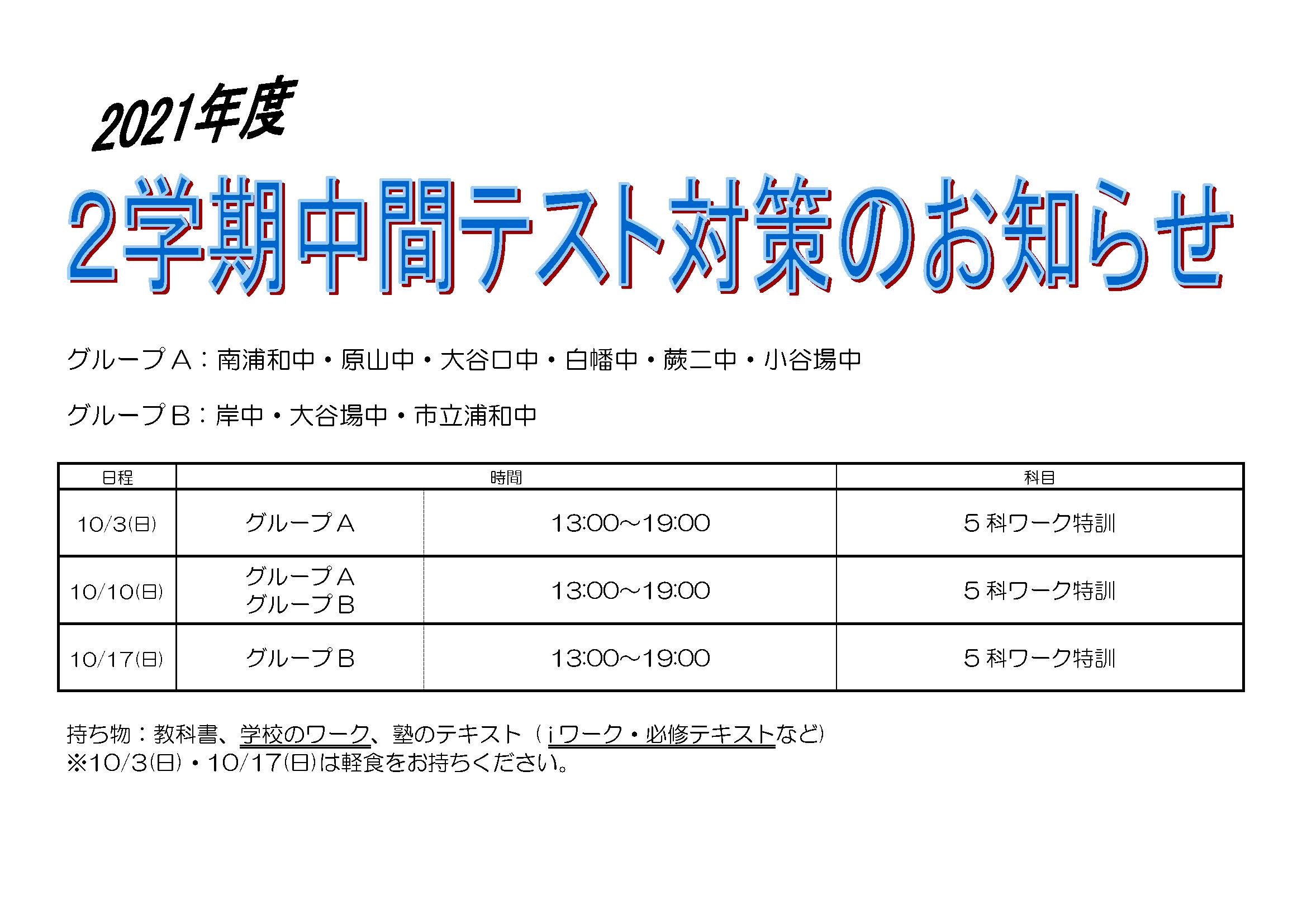 2学期中間テスト対策スケ210915②